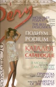Pery Fashion Magazine. issue # 1/1998